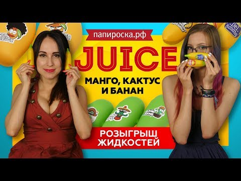 Banana One Banana - Juice - видео 1