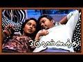 Attakathi Dinesh explains his problems to Nivetha | Oru Naal Koothu Scenes | Nivetha kisses Dinesh