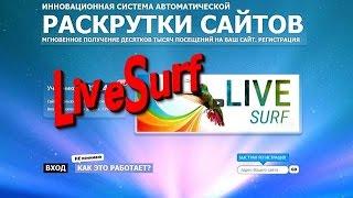 LiveSurf - раскрути свой сайт. Регистрация и первые шаги.