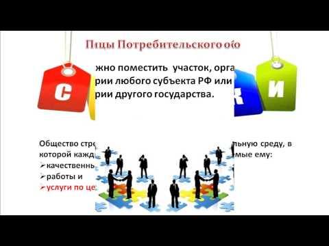 Потребительское общество - выгодная форма бизнеса
