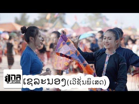 UNA MUSIC   ເຊລະນອງ 2019   เชละนอง 2019 (ສິລິພອນ ສີປະເສີດ) mp3 yukle - mp3.DINAMIK.az