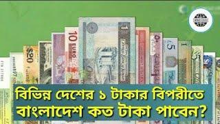 দেখুন! বিভিন্ন দেশের ১ টাকা বাংলাদেশের কত টাকার সমান? world money rate vs Bangladeshi taka....