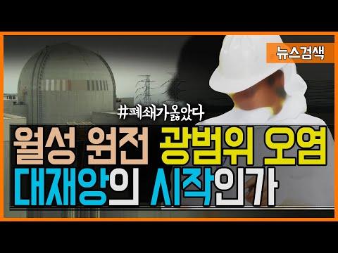 월성 원전 일대 방사능 광범위 누출.. 대재앙의 시작인가