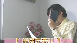 mqdefault - 集団左遷!!:放談!その3 @ 「テレビ番組を斬る!」