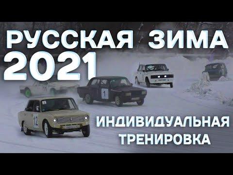 Русская зима - 2021 / Индивидуальная тренировка