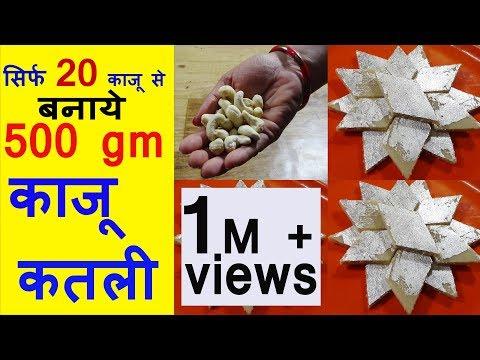 जाने 10 रूपये की ऐसी चीज और बनाये 500 gm काजू कतली | Kaju Katli Recipe |