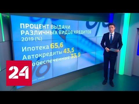 Банки стали чаще отказывать россиянам в кредитах - Россия 24