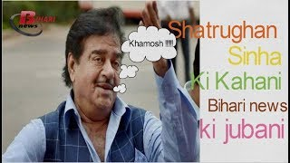 Shatrughan Sinha A film actor Biography in Hindi.Know lifestyle,son,daughter and wife family details