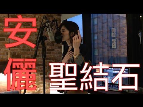 聖結石Saint【安儷】Cover  岑霏 Fei Fei
