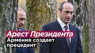 АРЕСТ ПРЕЗИДЕНТА. Армения создает прецедент