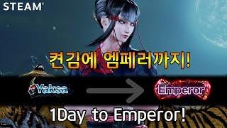 -1Day to Emperor!- 켠김에 엠페러까지, Part3 (TEKKEN 7 - CBM
