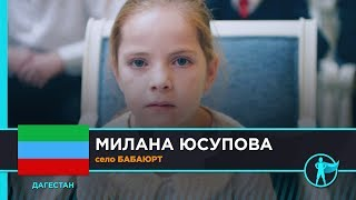 Россия - родина Героев. Милана Юсупова. Дагестан