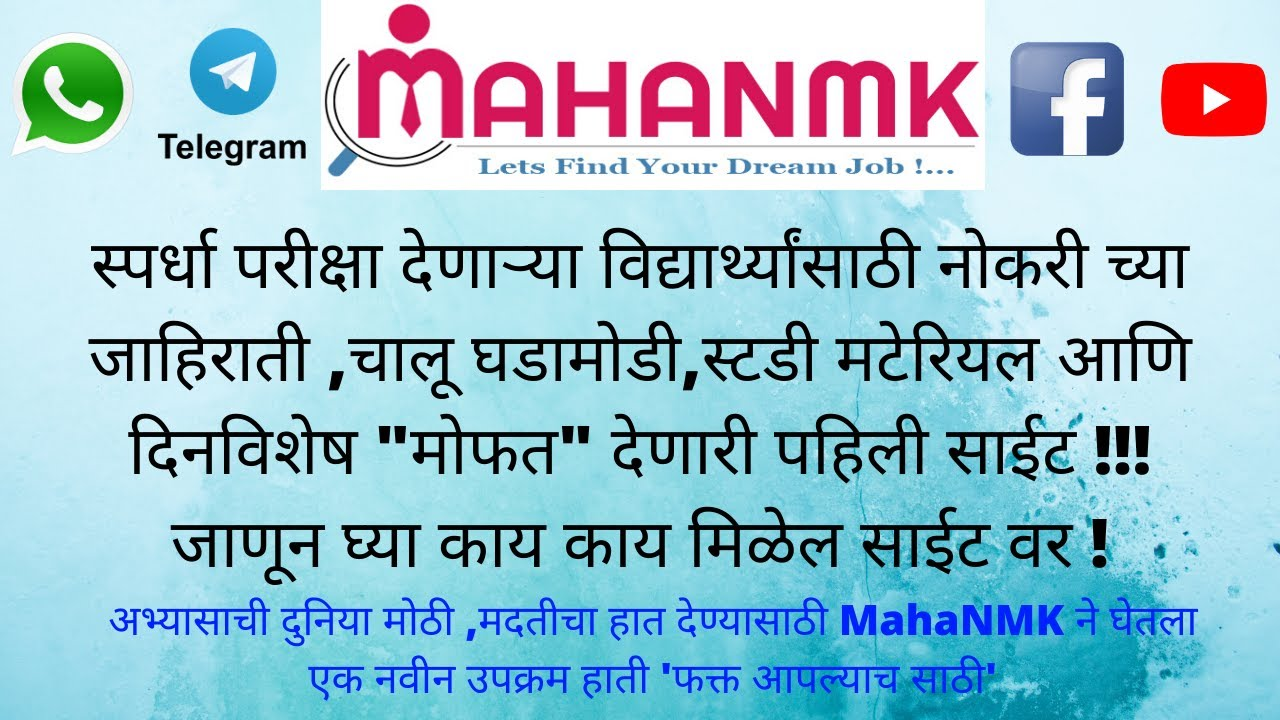 'MahaNMK' तुमच्या अधिकारी बनण्याच्या प्रवासातला तुमचा खरा साथीदार !