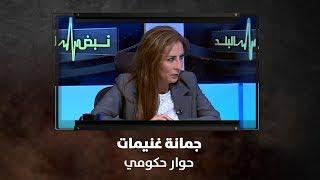 جمانة غنيمات - حوار حكومي - نبض البلد