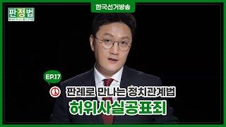 [허위사실공표죄2]판례로 만나는 정치관계법 17편 영상 캡쳐화면