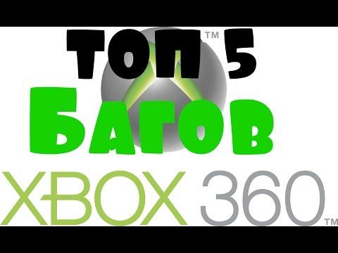 Топ 5 Нелепых Багов на Xbox 360 [Full HD]