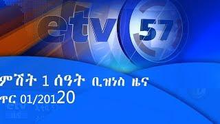 ኢቲቪ የምሽት 1 ሰዓት ቢዝነስ  ዜና…ጥር 01/ 2012 ዓ.ም |etv