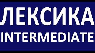INTERMEDIATE - КУРС - Лексика. Английский язык. Уроки английского языка для среднего уровня