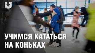 Как научиться кататься на коньках. Мастер-класс от TUT.BY