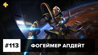 Фогеймер Апдейт: For Honor, StarCraft Remastered, No Man's Sky (18.08.17)