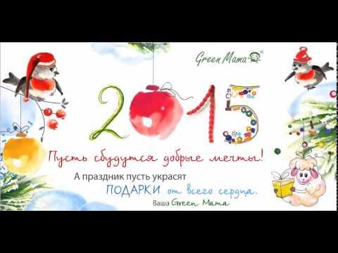 GreenMama.ru NewYear 2015