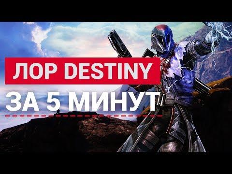 Вселенная Destiny за 5 минут — самое важное о лоре