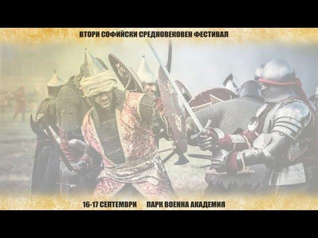 Софийски Средновековен Фестивал