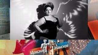 Мое тело - мое дело! Мужское / Женское. Выпуск от 18.09.2019