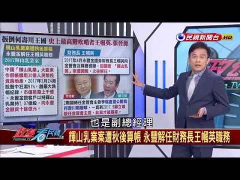 2016.08.22【政經看民視】PART.7 - 保護台灣大聯盟 - 政治文化新聞平台