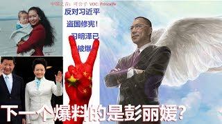 郭文贵:下一个爆料的是彭丽媛?抗议习近平盗国修宪!习明泽已被爆!