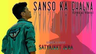 Sanso Ka Chalna || Satyajeet Jena || Official Lyrical Video
