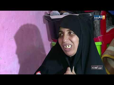شاهد بالفيديو.. عائلة أم حسين .. تفترش الأرض بساطا والسماء غطاء دون معيل أو كفيل - بين أهلنة