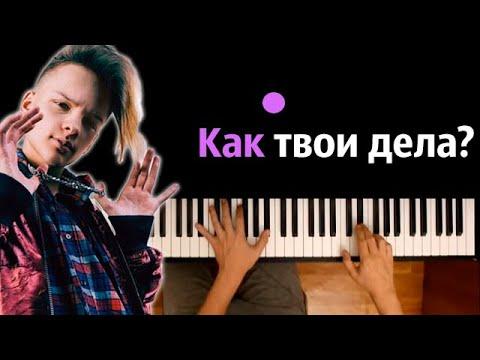 Егор Шип - Как твои дела? ● караоке | PIANO_KARAOKE ● ᴴᴰ + НОТЫ & MIDI