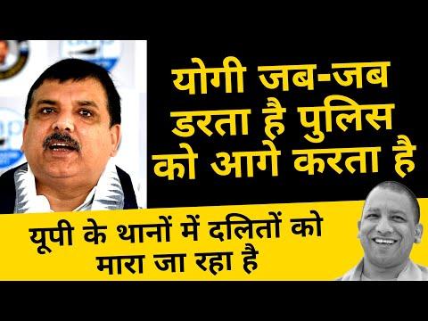 Lucknow : Uttar Pradesh में बिगड़ती कानून व्यवस्था पास Sanjay Singh ने Yogi सरकार को लताड़ा
