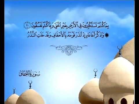 Sura Die Dünnen<br>(Al Ahkaf) - Scheich / Mischary Alafasi -