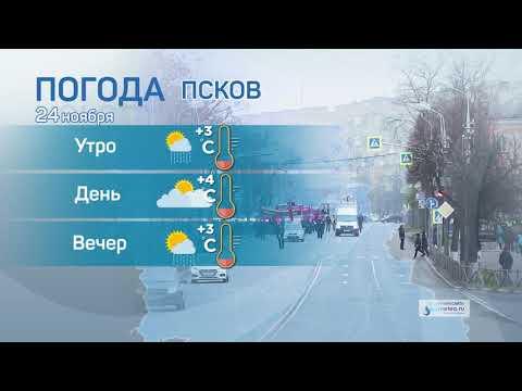 Прогноз погоды / 24.11.2020