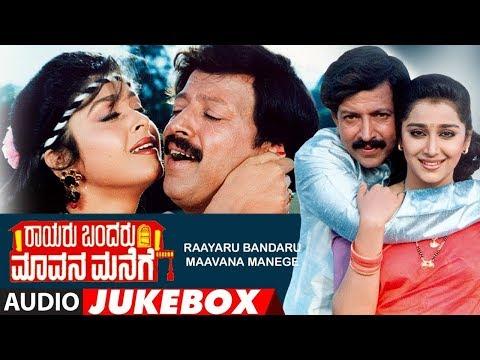 Rayaru Bandaru Mavana Manege Songs Jukebox | Vishnuvardhan, Dwarkish | Vishnuvardhan Hit Songs