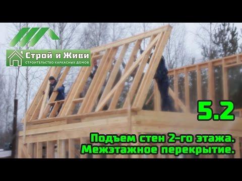 5.2. Каркасный дом по этапно. Подъем стен 2-го эт. Новый вид межэтажного перекрытия. Строй и Живи.