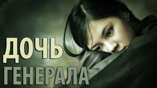 """Свидетельство """"Дочь Генерала"""" - Родион Березов (Альманах 2006 год)"""