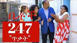 "Betoch - ""ጥቃት"" Comedy Ethiopian Series Drama Episode 247"