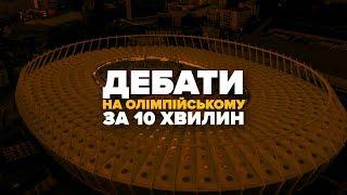 Дебаты на Олимпийском за 10 минут