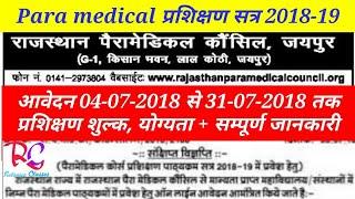 dmlt course in hindi rajasthan - Thủ thuật máy tính - Chia sẽ kinh