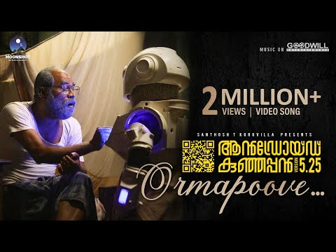 Ormapoove Song - Android Kunjappan Version 5.25