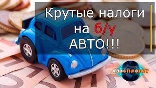 Законы для автомобилистов Украины. Новый налог на б/у авто.
