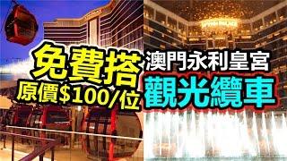 [Poor Travel澳門] 教你免費搭澳門永利皇宮纜車!原價$100/位!感受澎湃水舞噴泉表演!Wynn Palace Macau