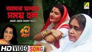 bandini movie bangla - मुफ्त ऑनलाइन वीडियो
