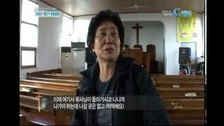 [C채널] 힘내라! 고향교회2 39회 - 반석교회 손처례 사모 :: 나를 지켜주시는 주님
