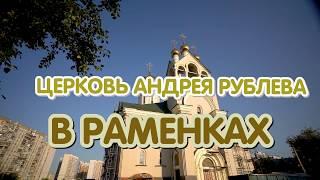 храм Андрея Рублева в раменках москва архитектор филиппов м.а. 2018