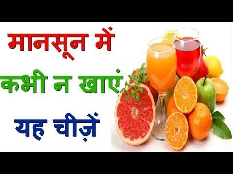 Avoid These Foods In Monsoon Season