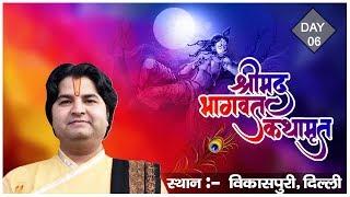 Shrimad Bhagwat Katha (Vikaspuri, Delhi) Day-6 || Year-2016 || Shri Sanjeev Krishna Thakur Ji